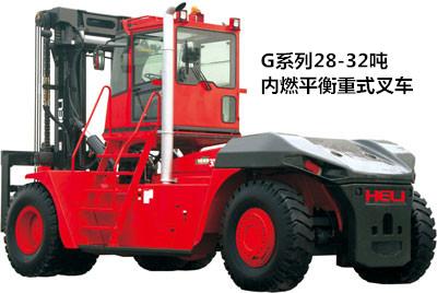 G系列28-32吨平衡重式叉车