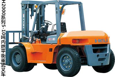 H2000系列5-10吨平衡重式叉车