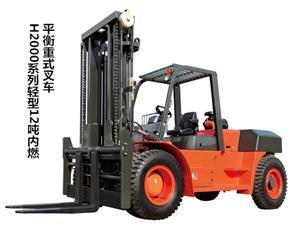 H2000系列12吨平衡重式叉车