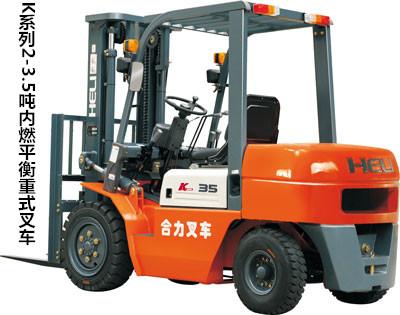K系列2-3.5吨平衡重式叉车