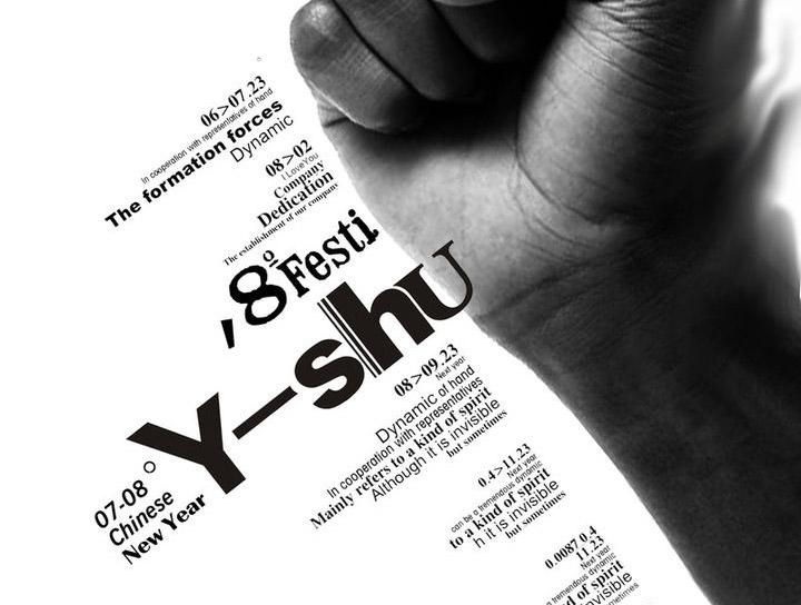重庆设计海报
