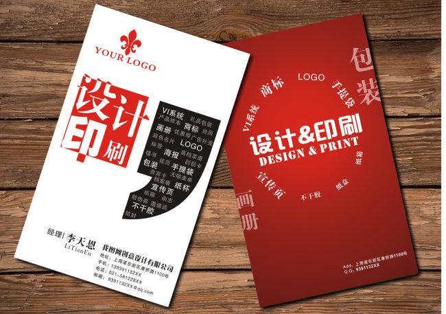 重庆设计印刷