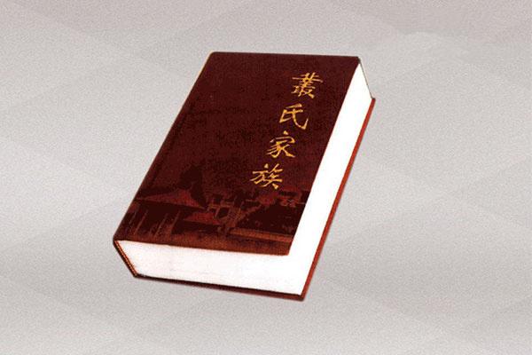 重庆家谱印刷