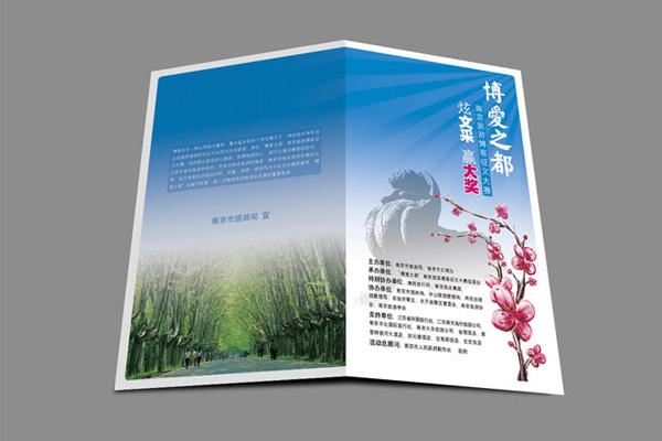 重庆印刷彩页