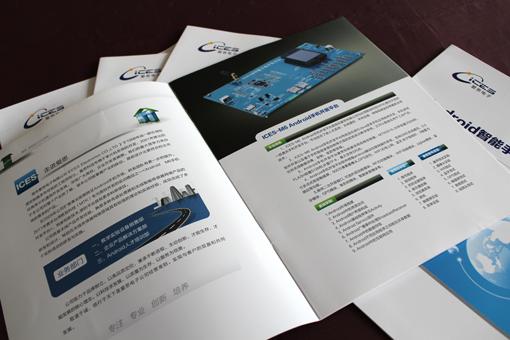 重庆宣传册印刷公司