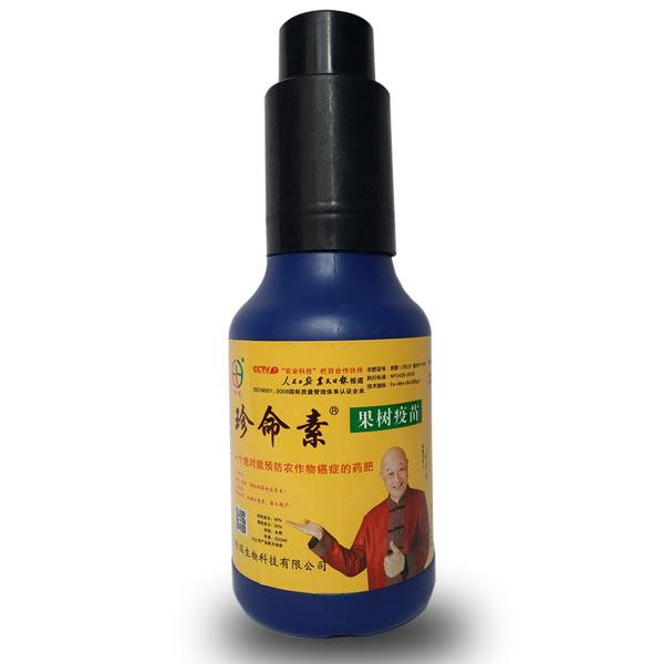 珍命素果树疫苗药肥