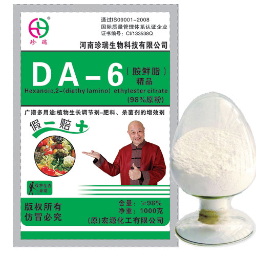 陕西DA-6(胺鲜酯)