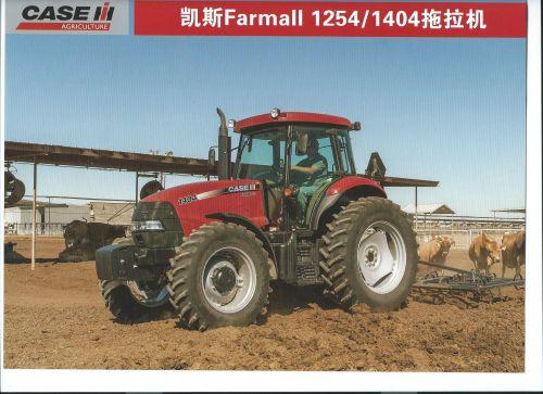 凯斯Farmall 1254/1404拖拉机