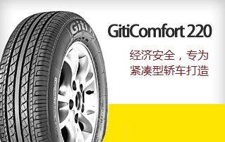 河北轿车轮胎GitiComfort 220