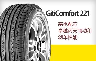 石家庄轿车轮胎GitiComfort 221