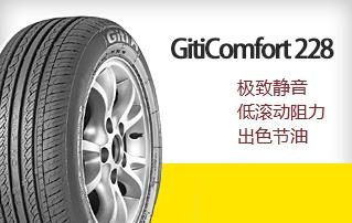 石家庄轮胎GitiComfort 228