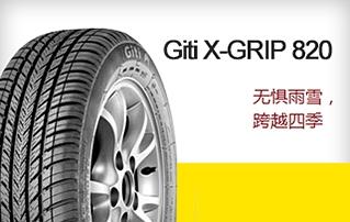 石家庄佳通轮胎Giti X-GRIP 820