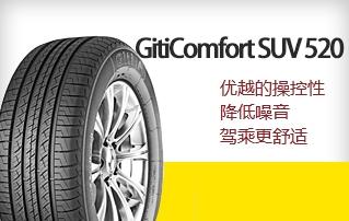 石家庄佳通轮胎GitiComfort SUV520