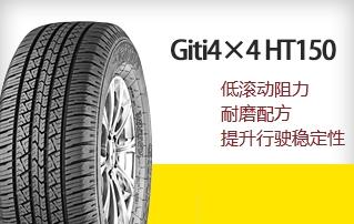 河北佳通轮胎Giti4×4 HT150