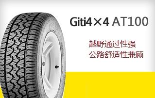 石家庄佳通轮胎Giti4×4 AT100