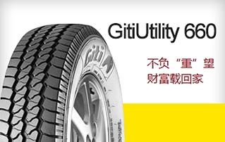 河北佳通轻客轮胎GitiUtility 660