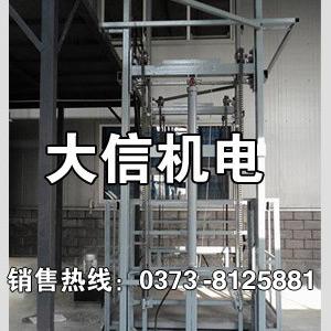 链条导轨式货梯