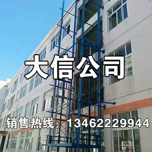 1-8层液压货梯