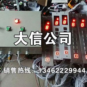 液晶显示器楼层电器控制系统