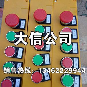 液压货梯专用成套电器