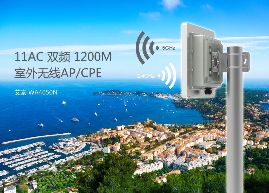 室外高功率无线WIFIAP