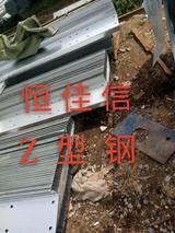 郑州Z型钢