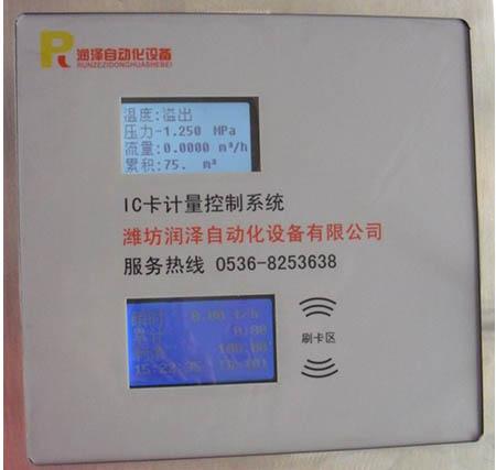 IC卡预付费控制系统