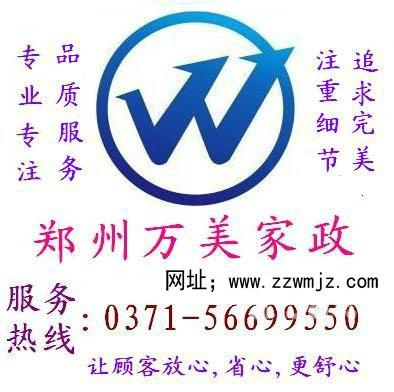 郑州家政公司