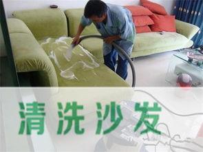 郑东新区沙发清洗