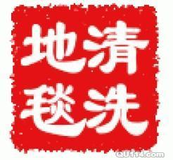 郑州清洗地毯