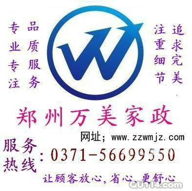 郑州经三路保洁公司