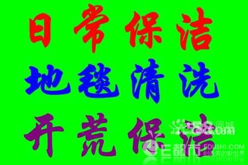 郑州保洁公司价格