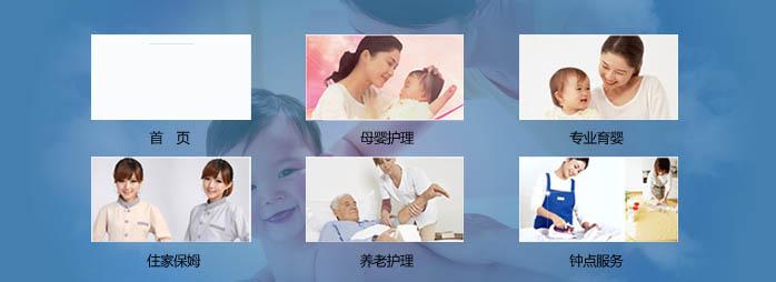 郑东新区家政公司