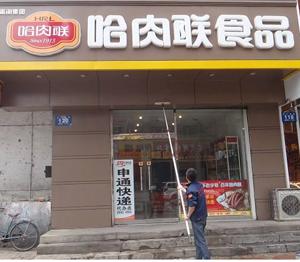 郑州专业清洗门头广告