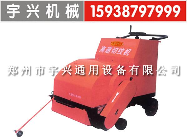 新型地面刻纹机价格