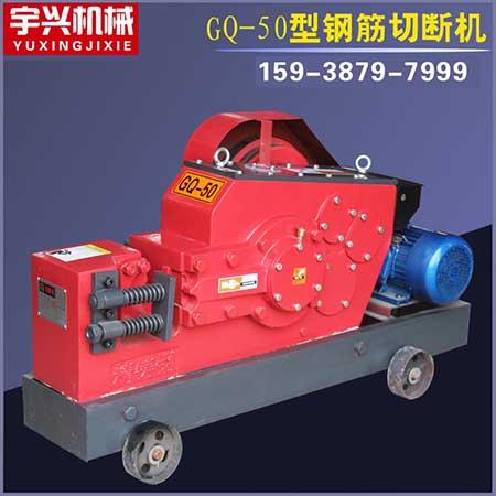 GQ50型钢筋切断机