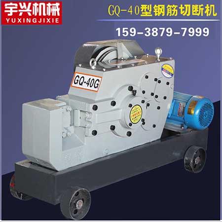 GQ-40型钢筋切断机