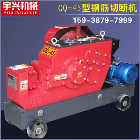 GQ-45型钢筋切断机