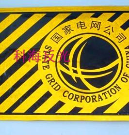 黄黑(国家电网图)
