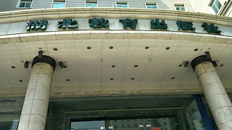 湖北省教育出版社职工食堂