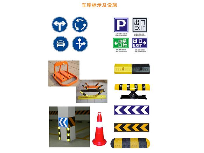停車場標示及設施
