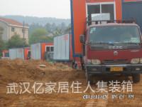武汉移动住人集装箱租赁