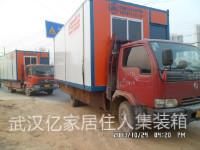 武汉移动住人集装箱出租