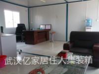 武汉集装箱办公室