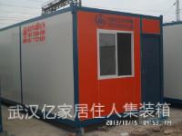 武汉住人集装箱租赁