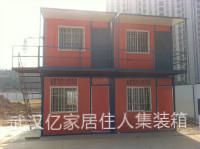 武汉工地住人集装箱