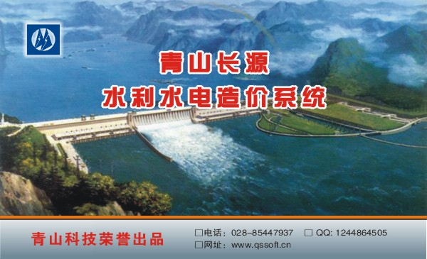 水利水电造价系统软件