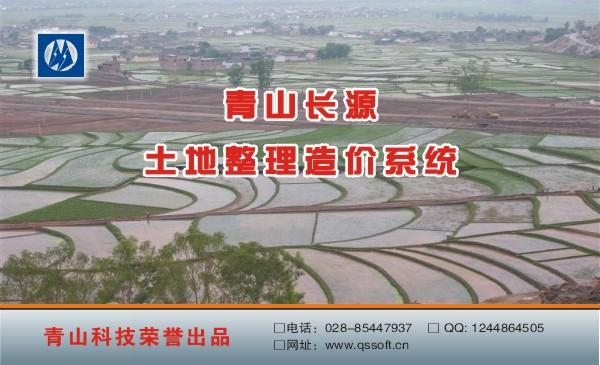 土地整理造价系统软件