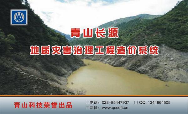 地质灾害治理工程造价系统