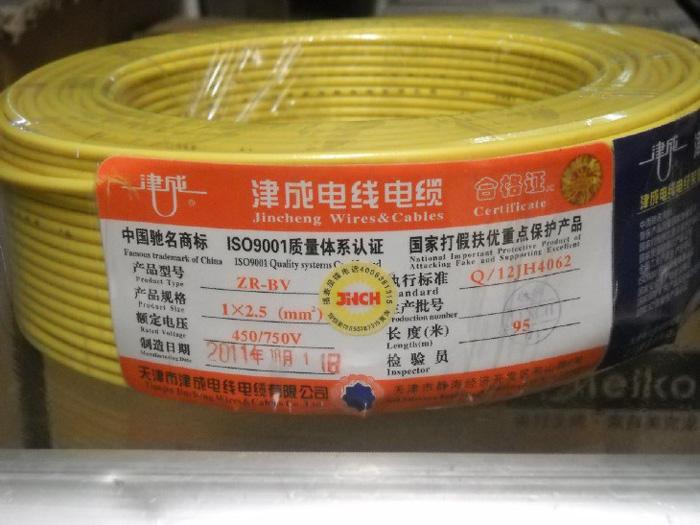 貴陽電線電纜